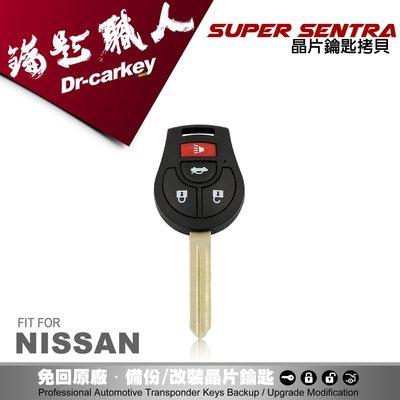 【汽車鑰匙職人】NISSAN SUPER SENTRA 遙控器整合鑰匙拷貝
