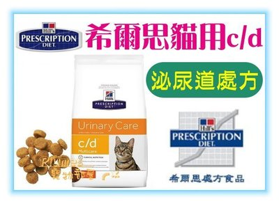 【Plumes寵物部屋】Hill s希爾思《貓處方飼料-貓用c/d》新包裝6kg-貓cd 泌尿道護理 貓處方 貓飼料