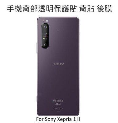 *Phone寶*Sony Xperia 1 II 手機背膜保護貼 高清透明 後膜 背面保護貼 不破裂 軟膜