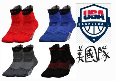 【益本萬利】S25 NIKE ELITE 系列 美國奧運夢幻隊 款 毛巾底 加厚版 強力包覆  籃球襪