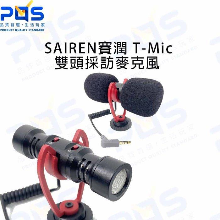 SAIREN賽潤 T-Mic 雙頭採訪麥克風 心型指向麥克風 錄音 收音 直播 VLOG 手機麥克風 台南PQS