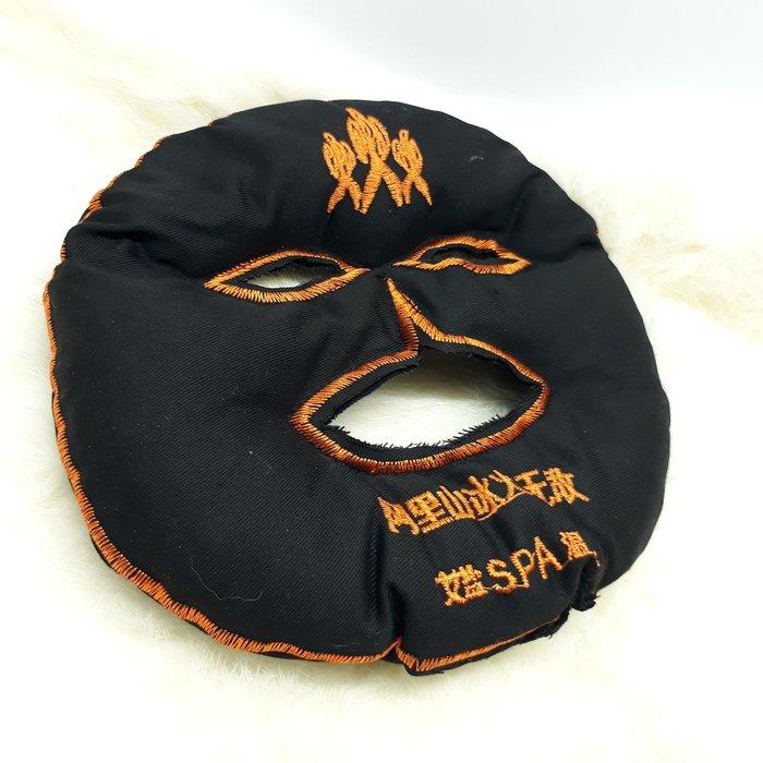 現貨 阿里山艾鹽温炙包 美容面罩 熱敷臉面罩