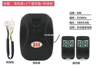 彩虹本鋪 電動車庫門控制器卷簾門卷閘門遙控器外掛鏈條電機接收器通用888C58H
