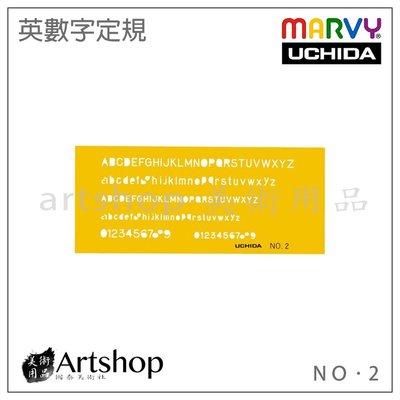 【Artshop美術用品】日本 UCHIDA 英文數字定規 描字規 Template No.2