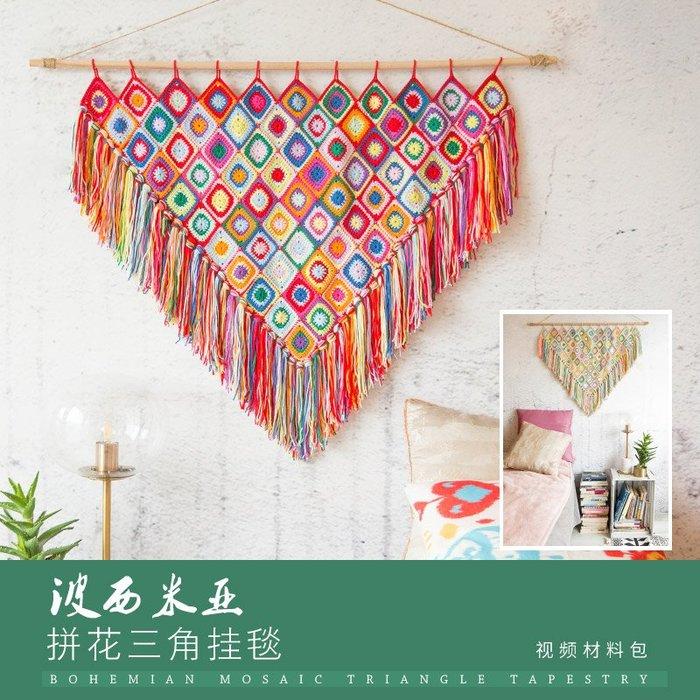 聚吉小屋 #蘇蘇姐家波西米亞拼花三角掛毯手工diy鉤針編織棉毛線團材料包