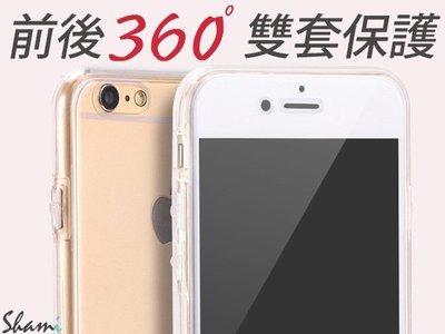 【PH657】iPhone 7 6 6S 8 Plus 5S SE i8 上下全包覆 透明軟殼 保護殼 保護套 手機殼