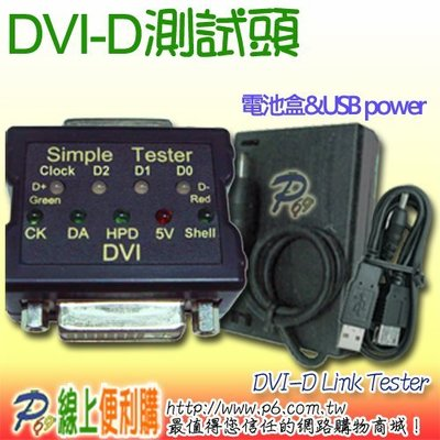 DVI-D / Single Link Cable Tester 測試頭 隨插即用 With USB power cab