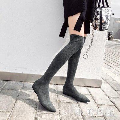 大碼長靴 新款顯瘦腿毛線過膝長靴女秋冬彈力平底長筒襪子鞋襪靴灰色 js19857』