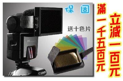 番屋【保固】蜂巢 蜂窩 閃光燈配件  送10色片 濾鏡片 濾色片組 柔光箱 三腳架 相機 單眼 手機 拍攝產品 可參考