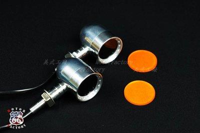 《美式工廠》平罩方向燈 鋁合金 拋光款 LED SR400 VN900 金旺 TU 愛將 883 雲豹
