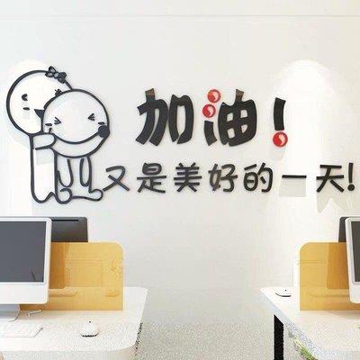 勵志語 3D 立體壁貼 壓克力 鋼琴鏡面烤漆 壁紙 室內設計 風水 招財 刻字 電腦刻字 廣告 《閨蜜派》