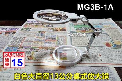 【喬尚拍賣】放大鏡系列【15】白色大直徑13公分桌式放大鏡MG3B-1A