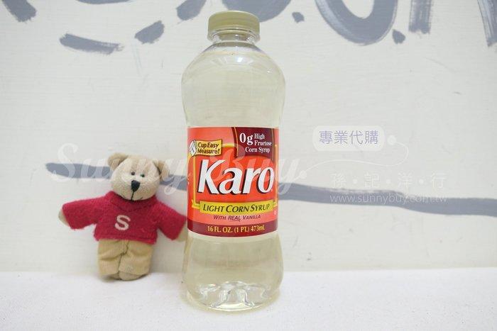 【Sunny Buy】◎現貨◎ 美國 Karo 玉米糖漿 473ml 胡桃派 甜派 爆米花 醬汁材料