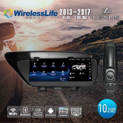 【Lexus 凌志】13~17 ES專用機(低配) 10.25吋 頂級原車屏升級 六核心 安卓10系統 無限科技
