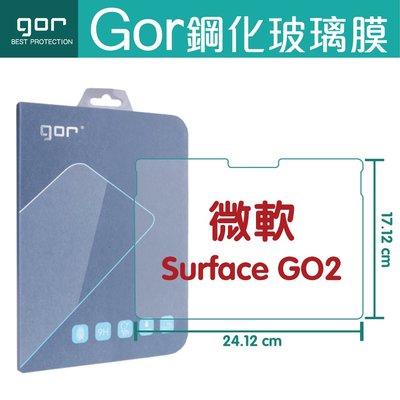 GOR 9H 微軟 Surface GO2 平板鋼化玻璃保護貼 另售平板套 198免運