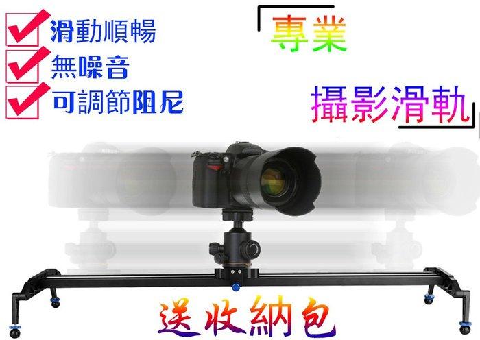 特價【減音阻尼80公分】送收納包 拍攝錄影滑軌穩定器腳架單眼相機 微電影自拍主播雲台攝影棚索尼康旅遊出國旅行5D3可參考