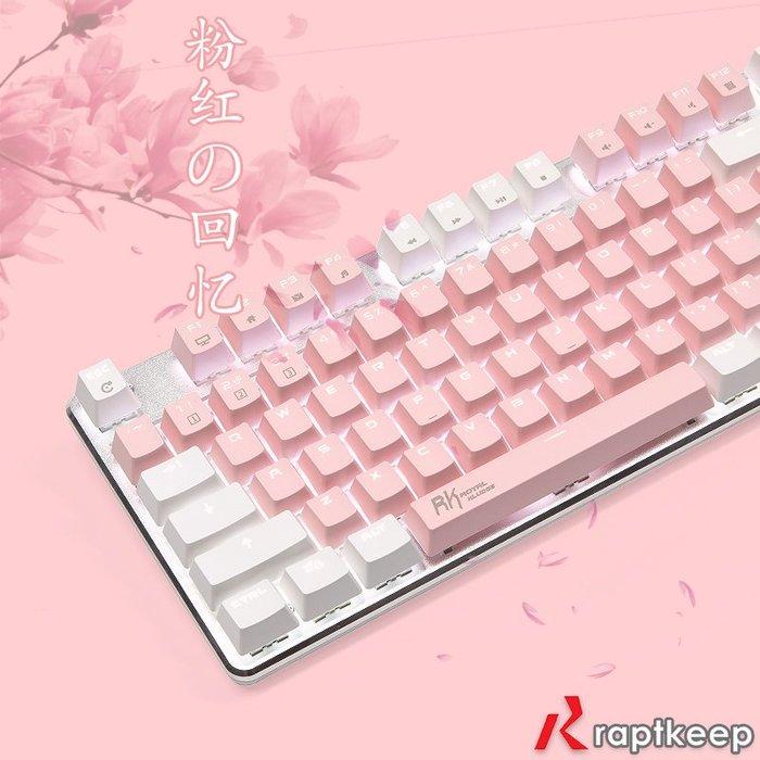 乾一RK靈刃機械鍵盤女生鍵盤青軸黑軸吃雞游戲電競電腦有線辦公鍵盤