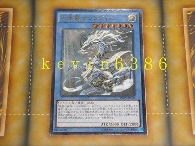 東京都-遊戲王卡-910惡毒入侵-古聖戴 始龍 儀式龍 ( INOV-JP037)(凸版) 現貨