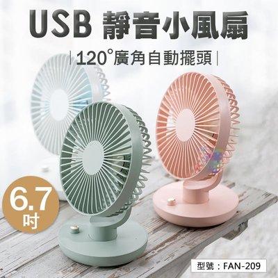 6.7吋 USB 靜音迷你電風扇 左右擺頭桌扇 可充電 桌立扇 循環扇 迷你風扇 辦公室桌扇 FAN-209