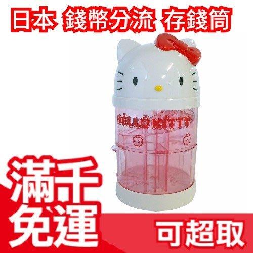 【凱蒂貓】日本 錢幣分流存錢筒 存錢桶 儲金箱 學生理財教育 聖誕節新年生日交換禮物 硬幣分類收納 ❤JP Plus+