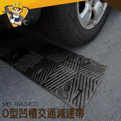 橡膠線槽 O型凹槽 電線保護槽 減速墊 MIT-TRA34CO 小區減速板 停車場 道路減速板