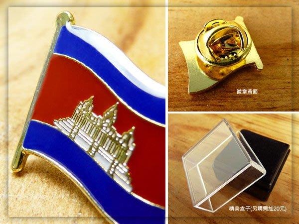 【國旗徽章達人】柬埔寨國旗徽章/國家/胸章/別針/胸針/Cambodia/超過50國圖案可選