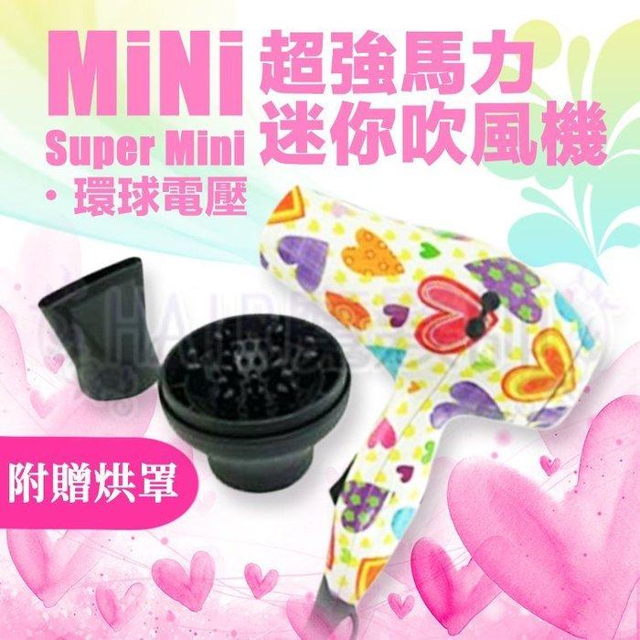 (現貨特價)Super Mini超迷你吹風機 愛心款 女人我最大推薦 攜帶型 旅行用 生日禮物*HAIR魔髮師*