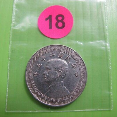 錢幣早期~(18)民國二十五年。廿分