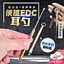 走走去旅行99750【FF123】便攜EDC耳勺 鈦合...