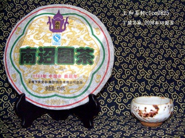 上和茶軒*下關茶廠*2008*南詔圓茶*454g*奧運年版~~值得您收藏!!