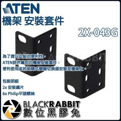 數位黑膠兔【 ATEN 2X-043G 機架 安裝套件 】 視訊 顯示器 影音 訊號 直播 導播