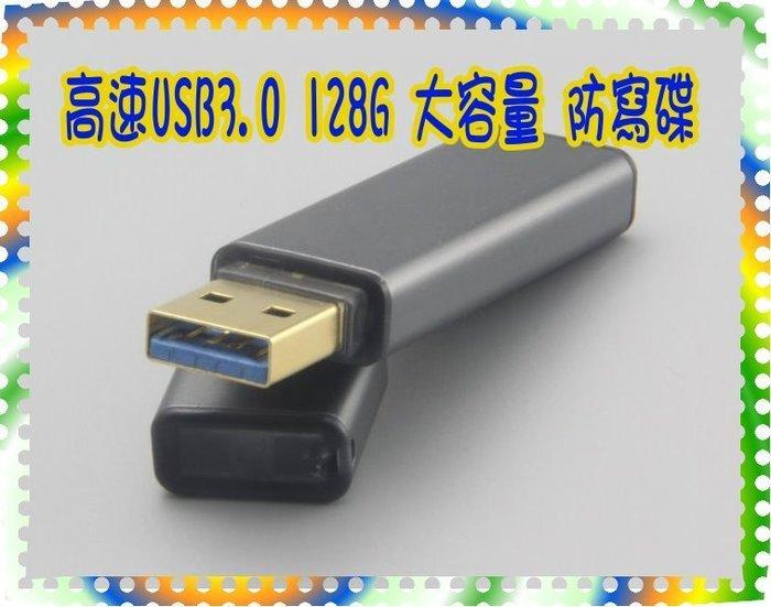 現貨~USB3.0 128G 高速 MLC 防寫開關 保護 硬體鎖 隨身碟 (灰色殼)送防掉帽掛繩