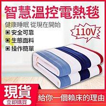 110v電熱毯 【現貨免運】電暖毯 暖身毯 毛毯 可斷電保護 電毯 寒流必備 床墊 單人/雙人電熱毯 省電型恆溫電熱毯