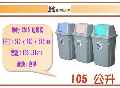 (即急集)此款免運不含偏遠 聯府 C105 垃圾桶 /台灣製