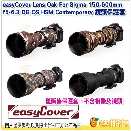 easyCover Lens Oak For Sigma 150-600mm f5-6.3 DG OS 鏡頭保護套 砲衣