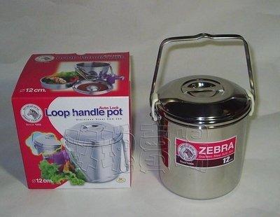 (玫瑰Rose984019賣場)ZEBRA斑馬牌#304不銹鋼提鍋(雙層式)14cm(提扣可固定蓋子.不掉落)環保衛生