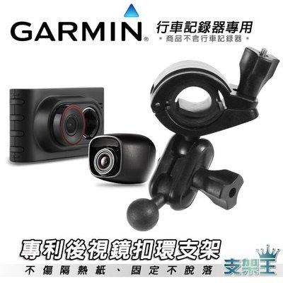 支架王 GARMIN GRD C300 / GDR E350 / GDR 50 行車紀錄器專用【後視鏡扣環式支架】↘250元 B10B