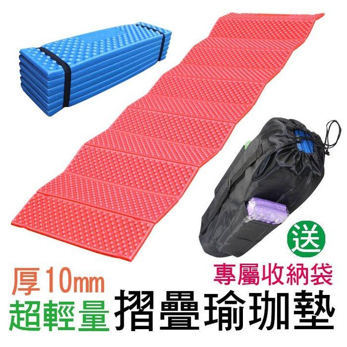 摺疊 瑜珈墊 1CM厚~ 送收納袋+束帶 10mm 瑜珈柱 棒 磚 運動髮帶 遊戲墊 野餐墊 寶寶爬行墊 地墊