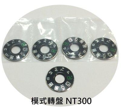 高雄數位光學 專業維修 CANON 5D3 5DM3 6D 模式轉盤蓋