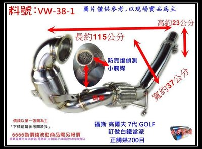 福斯 VOLKSWAGEN 高爾夫 7代 GOLF 訂做 白鐵當派 正觸媒 200目 消音器 排氣管 料號VW-38-1