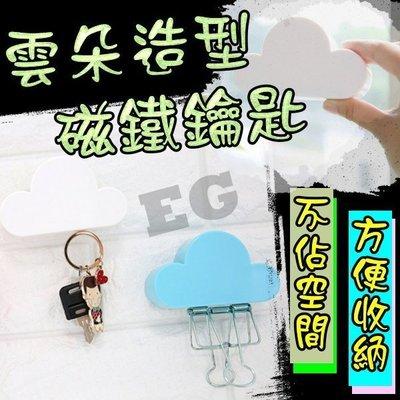 光展 雲朵造型磁鐵鑰匙收納 強力磁鐵 ...