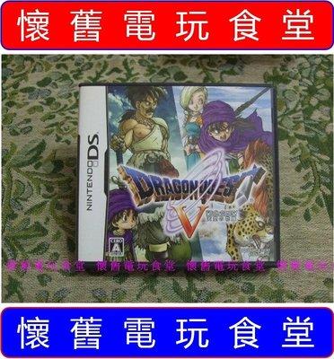 ※現貨『懷舊電玩食堂』《正日本原版、盒裝、3DS可玩》【NDS】DQ 勇者鬥惡龍 5 天空的新娘(另售 DQ 4 6 9