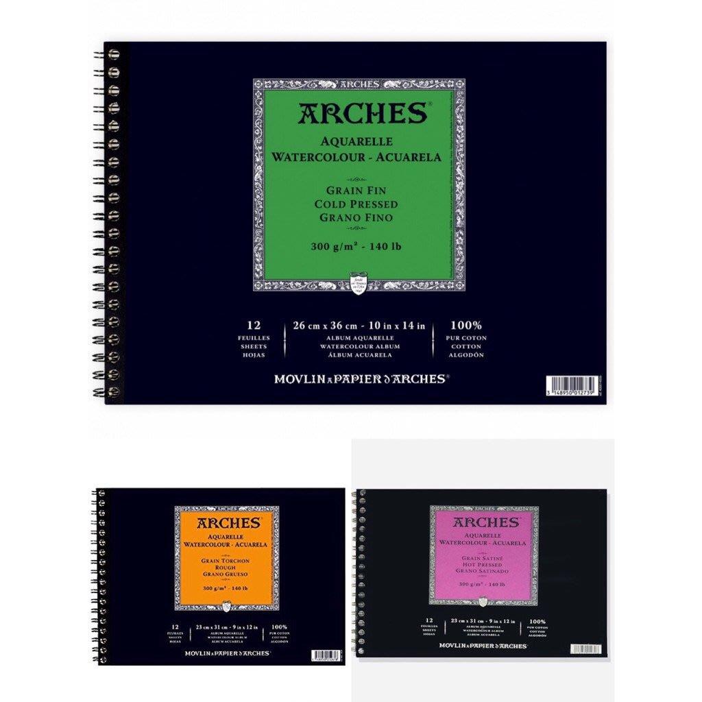 Arches 線圈裝水彩本 23*31 300g 12頁 綠 冷壓 中紋 橘色 粗紋 純棉 無酸 專業繪圖紙