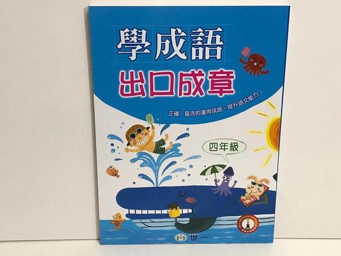 比價網~~世一【B9971 學成語出口成章(四年級) 】