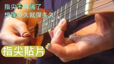 吉他,烏克麗麗的指尖貼片-尺寸M(紅色),(3件以上郵局掛號免運費-台灣含外島)