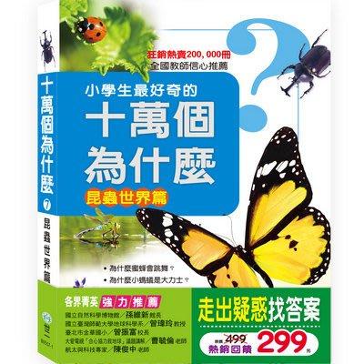 比價網~~世一【B0557-1 小學生最好奇的十萬個為什麼-昆蟲世界篇】