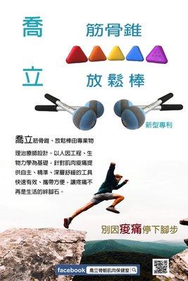 喬立放鬆棒(深層肌肉按摩/放鬆/舒壓/肩頸痠痛/酸痛/筋膜)