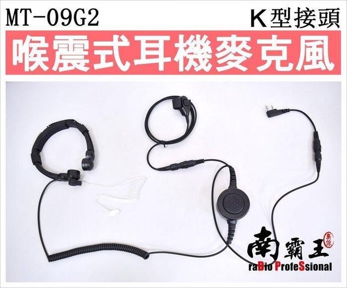 └南霸王┐ MT-09G2 K頭 胸拍式 喉震式耳機麥克風 防水接頭設計 生存遊戲 消防隊 救難隊
