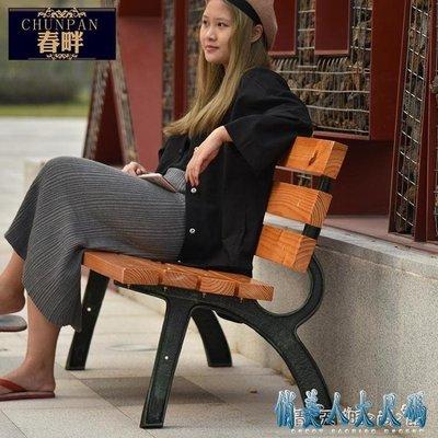 【免運】春畔 公園椅戶外長椅子鐵藝防腐實木長凳庭院園林休息椅長條排椅