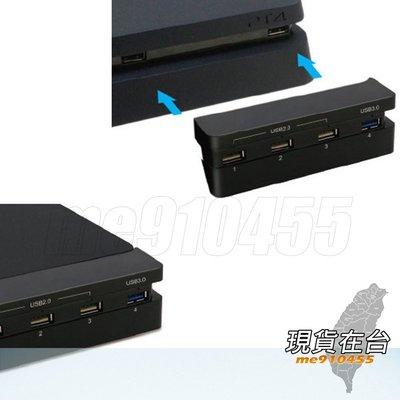 PS4 Slim HUB擴展器 擴充 USB轉換器 二分四 轉換器 集線器 支援USB3.0 有現貨